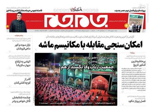 عکس/ صفحه نخست روزنامههای شنبه ۱ شهریور