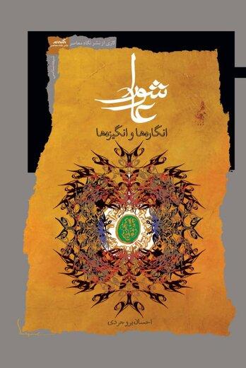 گزارشی از دوران امامت امام حسن تا شهادت امام حسین در  کتاب «عاشورا: انگارهها و انگیزهها»