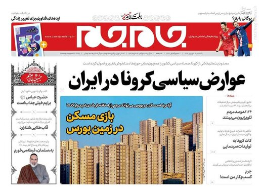 جام جم: عوارض سیاسی کرونا در ایران