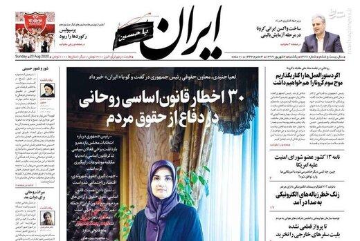 ایران: ۳۰ اخطار قانون اساسی روحانی در دفاع از حقوق مردم
