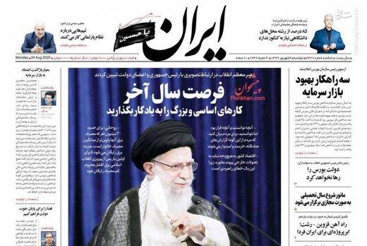 ایران: فرصت سال آخر