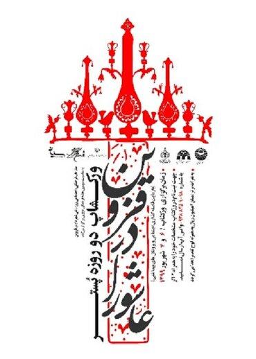 جشنواره پوستر «قزوین در عاشورا» برگزار میشود