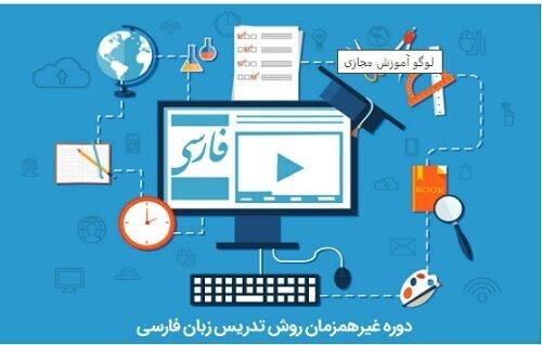 علاقه ۲۹ کشور برای تدریس زبان فارسی