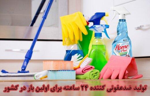 تولید ضدعفونیکننده ۲۴ ساعته برای اولین بار در کشور