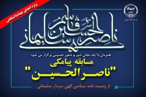 برگزاری مسابقه پیامکی «ناصرالحسین» از وصیت نامه سیاسی الهی سردار سلیمانی ویژه اعضای جهاد دانشگاهی کهگیلویهوبویراحمد