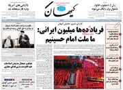 کیهان: کارنامه دولت قبل در بخش مسکن را هم جزو کارنامه خود حساب میکنید؟!