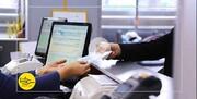 سایتهای جعلی پرداخت مالیات شناسایی و گردانندگان آن تحت پیگرد قرار میگیرند