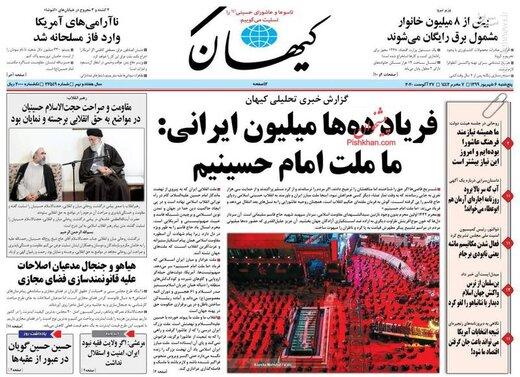 کیهان: فریاد دهها میلیون ایرانی: ما ملت امام حسینیم