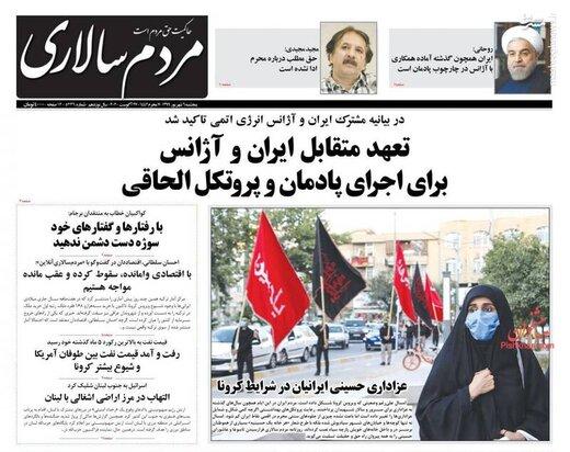 مردم سالاری: تعهد متقابل ایران و آژانس برای اجرای پادمان و پروتکل الحاقی
