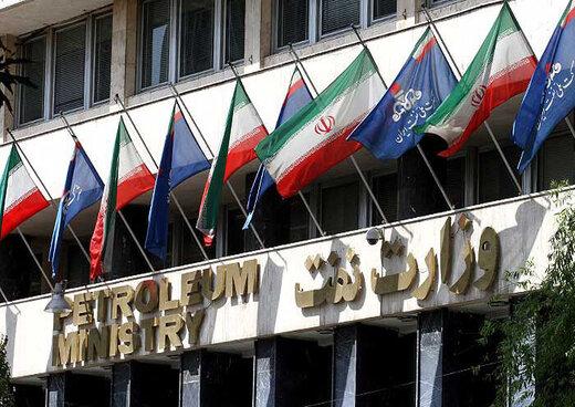 وزارت نفت درباره ابلاغیه ترمیم حقوق و دستمزد اطلاعیه داد