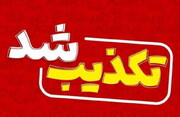 تکذیب محتوای یک کلیپ/سرقت طلا از زن شیرازی صحت ندارد
