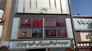 تصاویر | سینماهای تهران سیاهپوش شدند