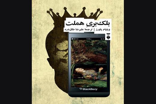 کتاب «بلکبری هملت» چاپ شد/چگونه با صفحات دیجیتال زندگی کنیم؟