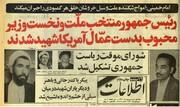 قاتل رئیس جمهور و نخست وزیر، که گرگ در لباس میش بود /نقطه تاریک و پر رمز و راز زندگی مسعود کشمیری و مینو دلنواز همسرش