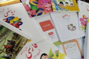 ببینید | کتابهای درسی از امروز در مدارس توزیع میشود