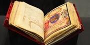 کتابی استثنایی با قیمت ۲ میلیون و ۸۰۰ هزار یورو/ عکس
