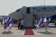 واکنشها به عبور هواپیمای اسرائیلی از آسمان عربستان