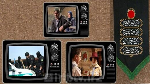 سریالهای جدید شبکههای تلویزیونی در دهه دوم محرم