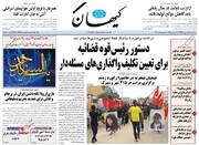 کیهان: سقوط عبرتآموز رأی اصلاحطلبان از 1/5 میلیون به 80 هزار نفر در تهران