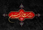 حرکتی که امام سجاد(ع) پس از واقعه کربلا ایجاد کرد