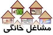 جزئیات طرح توسعه مشاغل خانگی در ۳۱ استان/ چه کسانی مشمولند؟