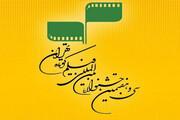 نمایش «ایرا» در جشنواره فیلم کوتاه تهران