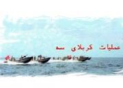 وقتی ایرانیها، ارتش بعث عراق را در دریا غافگیر کردند