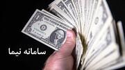 نرخ ارز نیمایی به آزاد نزدیک شد