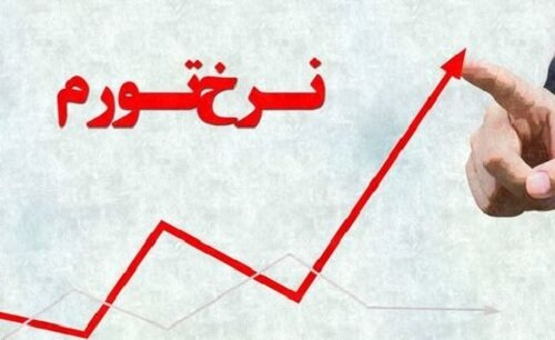 نرخ تورم سال گذشته چقدر افزایش داشت؟