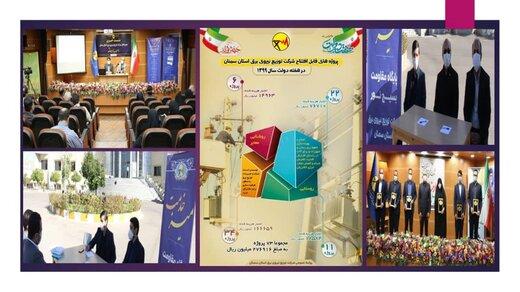 تشریح برنامه های بزرگداشت هفته دولت در شرکت توزیع نیروی برق استان سمنان