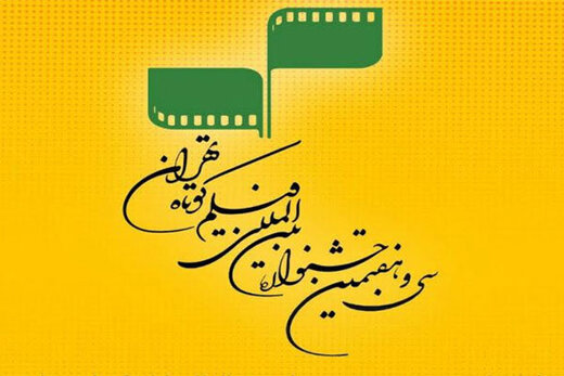 بیش از ۱۵۰۰ فیلم، خواستار حضور در جشنواره فیلم کوتاه شدند