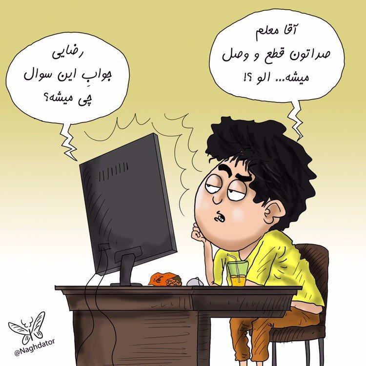 اینم راه فرار دانشآموزان در آموزش مجازی!