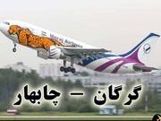 افزایش مسیر هوایی جدید چابهار - گرگان توسط منطقه آزاد چابهار