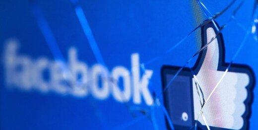 ماجرای سیاستزدایی از صفحات بزرگترین شبکه اجتماعی جهان