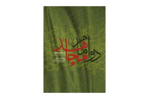 5452789 - کتابی از رهبر انقلاب در طرح «سفیر حسین (ع)»