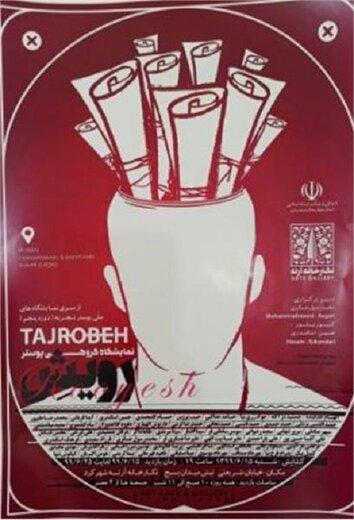نمایشگاه گروهی پوستر در شهرکرد برگزار میشود