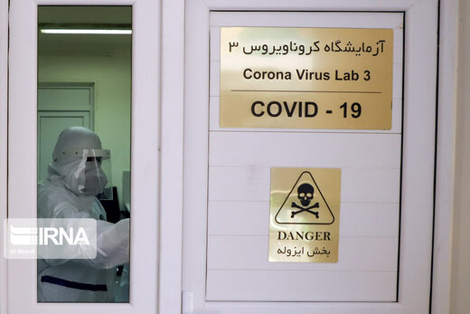 وزارت بهداشت اسامی آزمایشگاههای مجاز کرونا را اعلام کرد