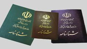 صدور ۳۷۲۰ شناسنامه برای فرزندان با مادر ایرانی و پدر خارجی