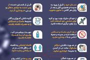 اینفوگرافیک | توصیههایی برای رفتن به مدرسه در شرایط کرونایی