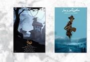 دو انیمیشن ایرانی در بلغارستان