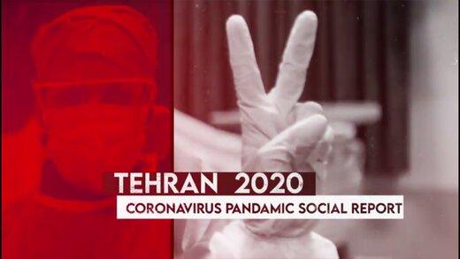 Tehran: Voluntary work in Corona pandemic