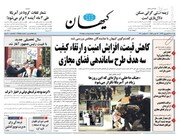 کیهان عصبانی شد،این بار از نوبخت/ گل به خودی نزنید