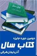مهلت ارسال اثر به دومین دوره جایزه کتاب سال آذربایجانشرقی تمدید شد