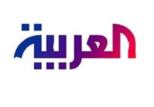 الجزایر مجوز فعالیت شبکه العربیه عربستان را لغو کرد
