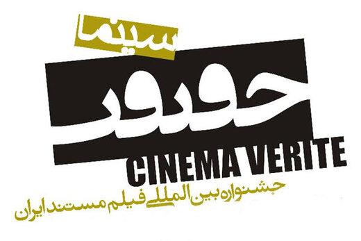 مشاركة قياسية للسينمائيين الغربيين في مهرجان سينما الحقيقة الإيراني