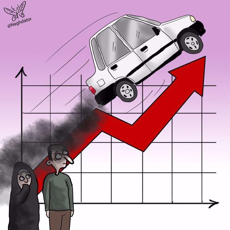 اینم تخت گاز پراید تو افزایش قیمت!