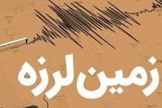 ببینید | اولین تصاویر زلزله ۵.۱ ریشتری رامیان گلستان