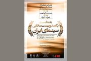 تجلیل از افتخارآفرینان سینمای ایران در عرصه بینالملل