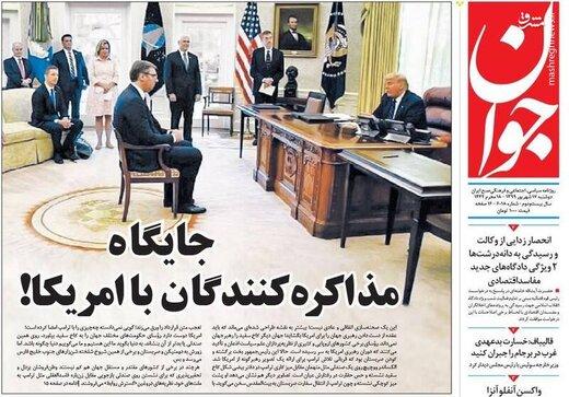 جوان: جایگاه مذاکره کنندگان با امریکا!