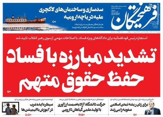 فرهیختگان: تشدید مبارزه با فساد حفظ حقوق متهم